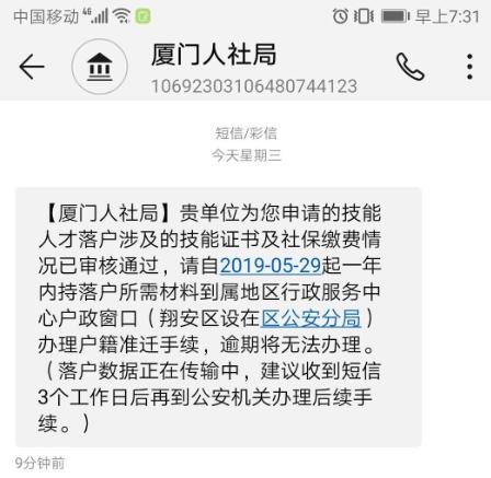 """021年最新厦门技能落户办理要求、条件、流程"""""""