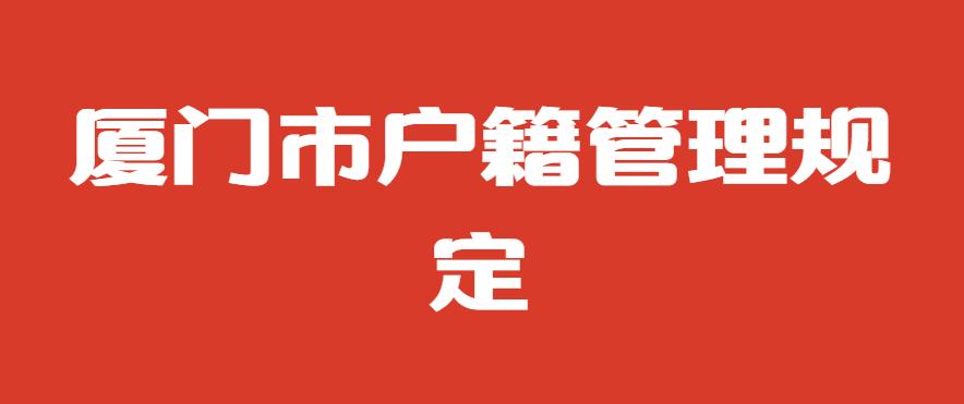 """021最新厦门市户籍管理规定"""""""