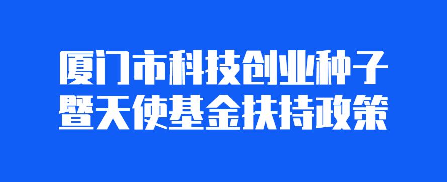 厦门市科技创业种子暨天使基金申报指南