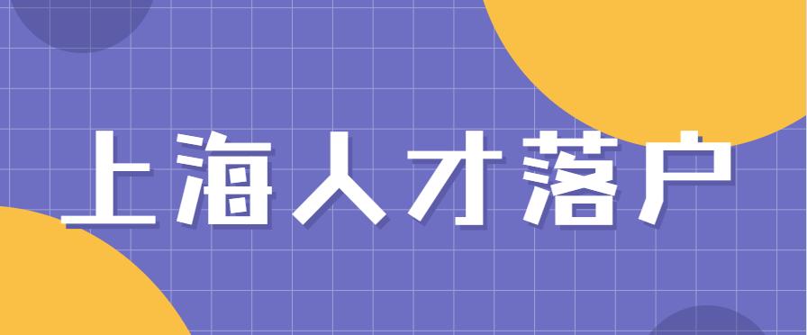 [最新上海人才落户]2021上海引进人才落户政策
