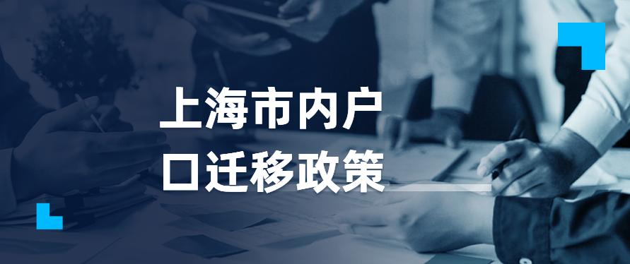 上海市内户口迁移政策