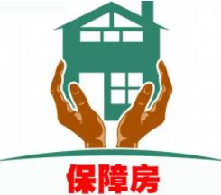 厦门保障性租赁房如何申请?要符合哪些条件?