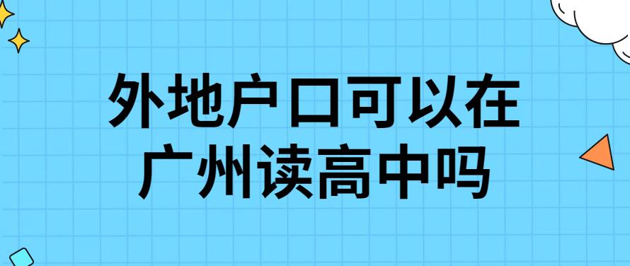 外地户口可以在广州读高中吗