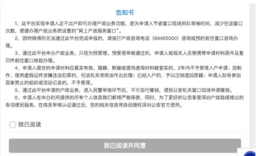 深圳集体户口小孩能落户吗?2021最新深圳集体户口小孩落户政策