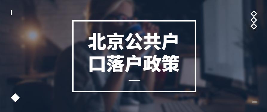 """021北京公共户口落户政策"""""""