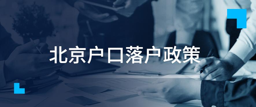 021北京户口落户政策